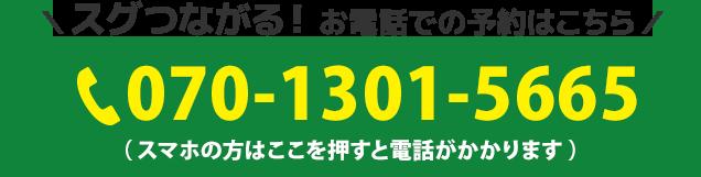 070-1301-5665